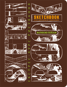 Sketchbook Скетчбук УКР Малюємо пейзаж [2] коричнева палітурка, фото 2