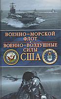Военно-морской флот. Военно-воздушные силы США. Джон Хелферс