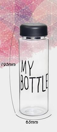 Бутылка My Bottle, фото 2