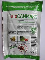 Биослимакс 90 г. от слизней на 1 сотку