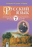 Русский язык, 7 класс. Полякова Т.М., Самонова И.Е., Приймак А.Н.