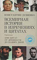 Всемирная история в изречениях и цитатах. К. Душенко