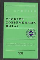 Словарь современных цитат. К. Душенко