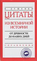 Цитаты из всемирной истории от древности до наших дней. К. Душенко