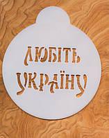 """Кофе - трафарет """"Любіть Україну"""""""