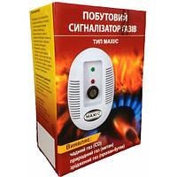 Cигнализатор газа MAXI/C