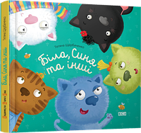 Книга для самих маленьких Біла, Синя та інші, фото 1