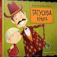 Книга Татусева книга