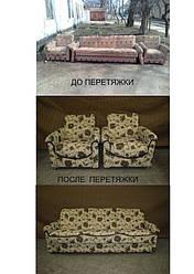 Перетяжка гарнитура Днепропетровск
