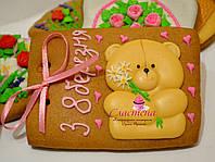 """Подарок на 8 марта - расписной медовый имбирный пряник """"Открытка- медвеженок"""""""