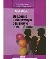 Введение в системную семейную психотерапию. 2-е изд.  Варга А.Я.