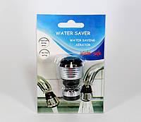 Экономитель воды Water Saver, насадка на кран (аэратор) (150)