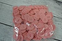 Пуговицы с отверстием, цвет розовый (2 см).