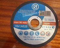 Круг отрезной абразивный по металлу 125x1,0x22