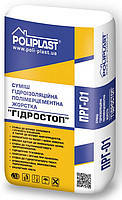 """Смесь гидроизоляционная полимерцементная """"Гидростоп"""" ПРГ-01, 25 кг"""