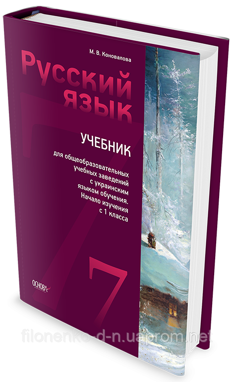 російська коновалова 7 клас гдз