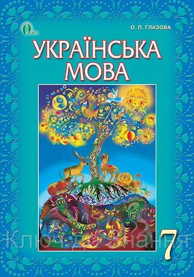 Украинский язык решебник глазова 7 класс.