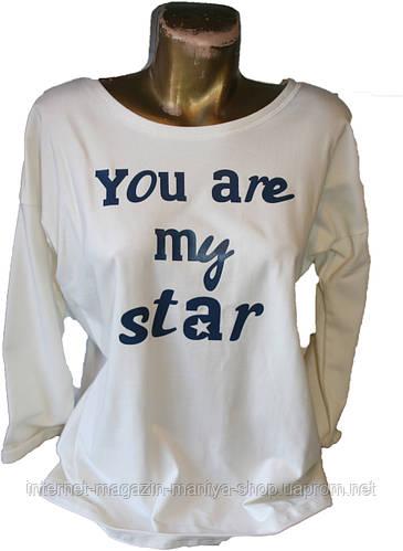 Женская кофта You Are My Star