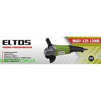 Болгарка Eltos МШУ-125-1200Е