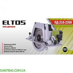 Циркулярная пила Eltos ПД-210-2350