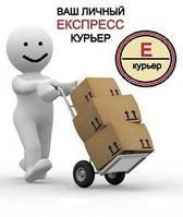 Экспресс доставка в Россию!