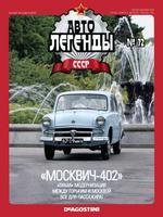 Модель Автолегенды коллекционная (ДеАгостини) №62 Москвич-402