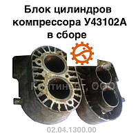 Блок цилиндров компрессора У43102А в сборе