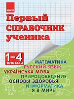 Первый справочник ученика 1-4 классы