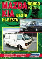 Mazda Bongo E2200. KIA Besta. Hi-Besta. Устройство, техническое обслуживание и ремонт