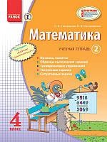 С. А. Скворцова, О. В. Оноприенко. Математика. 4 класс. Учебная тетрадь. Часть 2