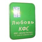 КФС Любовь (Зелёная КФС)