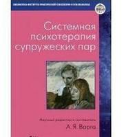 Системная психотерапия супружеских пар.  Варга А.Я.
