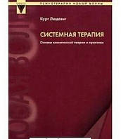 Системная терапия: Основы клинической теории и практики. Людевиг К.