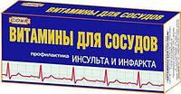 """""""Витамины для сосудов"""" (профилактика инсульта, инфаркта) №30"""