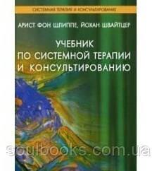 Учебник по системной терапии и консультированию. Арист фон Шлиппе .