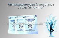 Антиникотиновый пластырь «Stop Smoking» (СВЕЖИЙ СРОК по ноябрь 2018) Самый эффективный способ бросить курить!