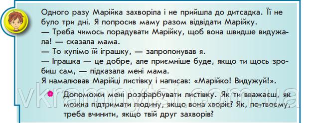 Дружилка. 5-6 років. Допомагаємо дитині стати компанійською, Крамниця дитячих книжок ― vkramnytsi.com.ua