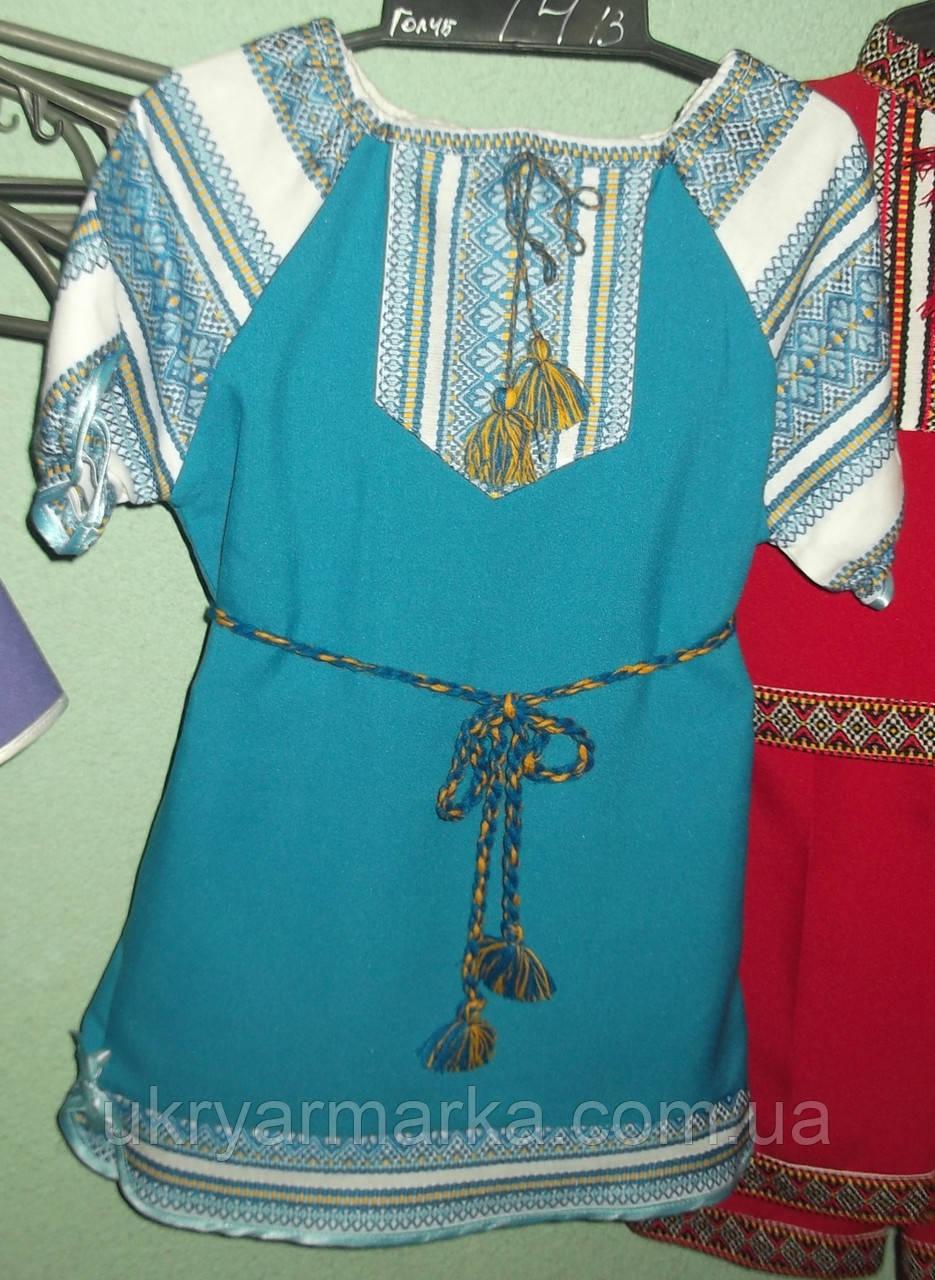 """Плаття для дівчинки """"Гуцулка"""" голубе"""