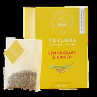 Чай с лимонником и имбирем - Taylors