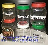 Пищевая  пластиковая банка (ПЭТ). для чая