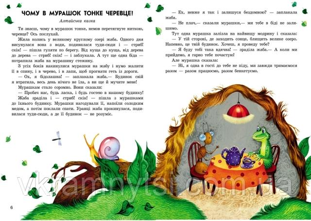 Лісові казки. Казочки доні та синочку. Крамниця дитячих книжок ― vkramnytsi.com.ua