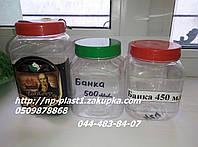 Пищевая  пластиковая банка (ПЭТ). банка с крышкой пластик