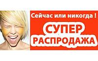 Горячие предложения в интернет магазине Милашка