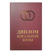 Диплом ИДЕАЛЬНАЯ ЖЕНА PDY-1462