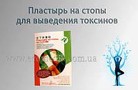 Пластырь на стопы foot patch для выведения токсинов Bang De Li (СВЕЖИЙ СРОК до января 2019 года)