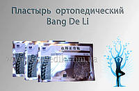 Клинические испытания Ортопедического пластыря ZB Pain Relief Bang De Li