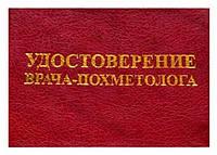 Удостоверение ВРАЧА - ПОХМЕТОЛОГА, фото 1