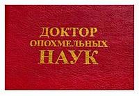 Удостоверение ДОКТОРА ОПОХМЕЛЬНЫХ НАУК, фото 1