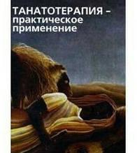 Танатотерапия: практическое применение. Сборник работ под редакцией Ю. Баскакова.