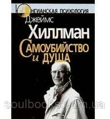 Самоубийство и душа.  Хиллман Джеймс
